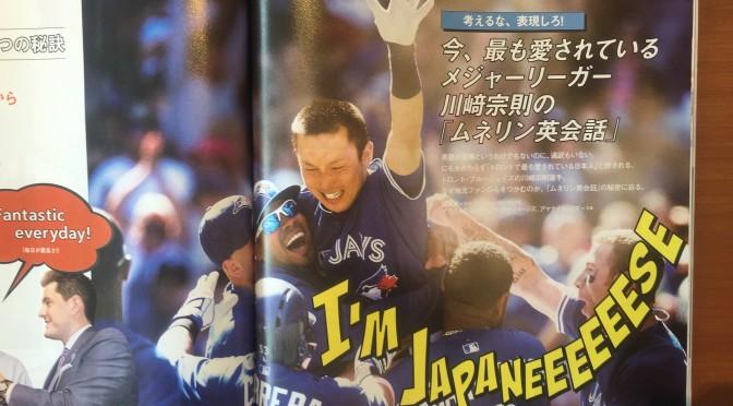 川崎宗則選手が「トロントで最も愛されている日本人」になったコミュニケーション術:『川崎宗則の「ムネリン英会話」』AZURE 2015夏号 記事から