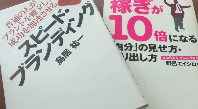 鳥居祐一さん、野呂エイシロウさんの著書から学ぶ パーソナル・ブランディング ①:『スピード・ブランディング』再読