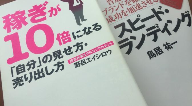 野呂エイシロウさん、鳥居祐一さんの著作から学ぶ パーソナル・ブランディング ②:『稼ぎが10倍になる「自分」の見せ方・売り出し方』再読