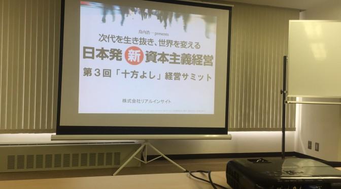 鳥内浩一さん主催の第3回「十方よし」経営サミットで学んだ理念浸透の重要性とその効果