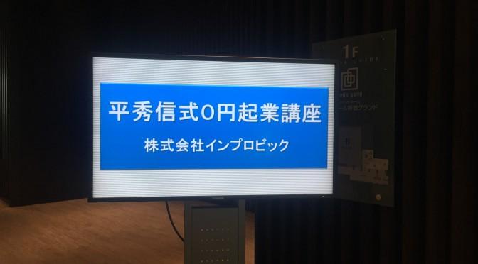 平秀信さんの「0円起業講座」で学んだ、起業を軌道に乗せるためのレールと走る覚悟