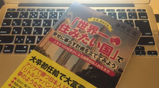 藤村正憲さんの経験談から紐解く世界一住みたい国マレーシアの魅力:『「世界一住みたい国」で幸せに暮らす計画を立ててみよう!』読了