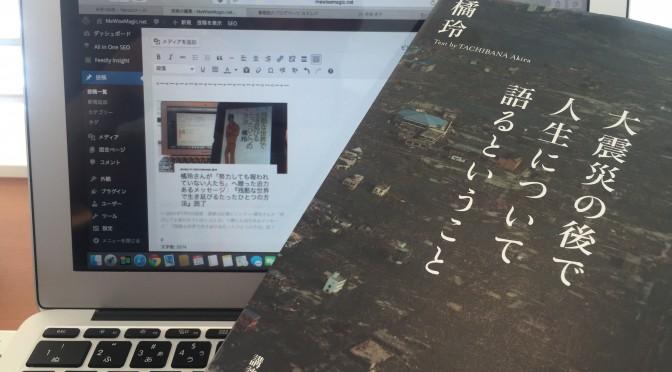 橘玲さんが問う、時代に耳を澄ませるしなやかな生き様:『大震災の後で人生について語るということ』読了