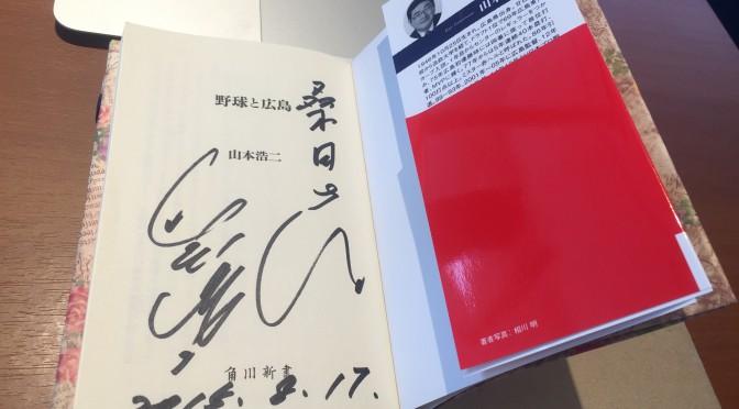 山本浩二さんがミスター赤ヘル、指導者としての野球史を総括した自叙伝:『野球と広島』読了