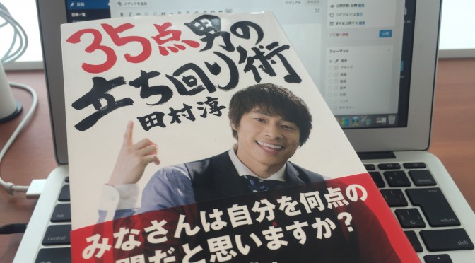 ロンブー淳こと田村淳さんに学ぶ、逆境に抗い、自分を知り、積極的に仕掛けた立ち回り術:『35点男の立ち回り術』読了