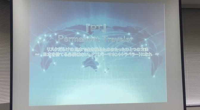 平秀信さん&高藤丈也さん登壇の「パーペチュアル・トラベラー&タックスヘイブンを活用したボーダーレス&フリーライフの実現セミナー」参加記