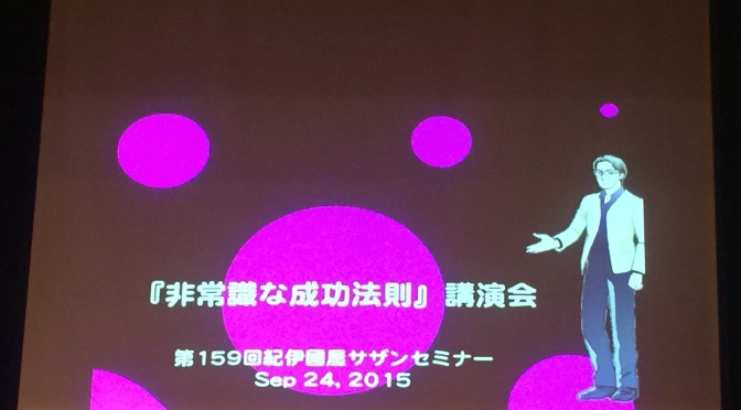 神田昌典さんが明かした「非常識な成功法則」の更にもう一つの習慣:『マンガでわかる 非常識な成功法則』刊行記念講演会 参加記