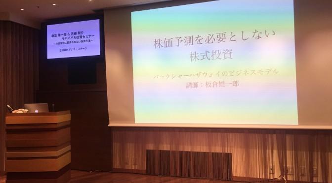 板倉雄一郎さんに学んだウォーレン・バフェットの投資手法の真髄:「板倉雄一郎&近藤駿介サバイバル投資セミナー」参加記