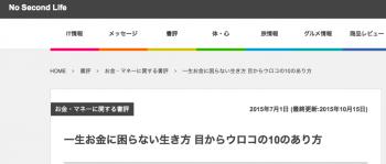 スクリーンショット 2015-10-18 20.58.29