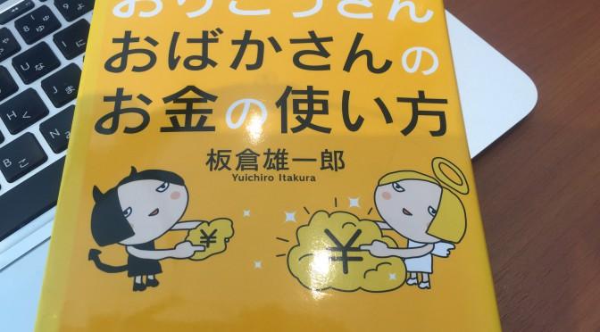 板倉雄一郎さんに学ぶ、お金ではなく身につけるべき2つのこと:『おりこうさん おばかさんのお金の使い方』読了