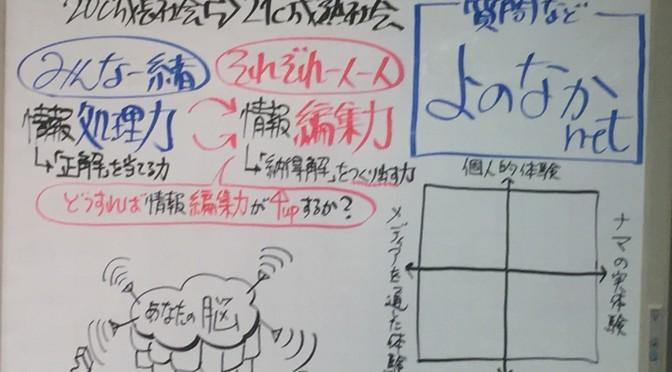 藤原和博さんに学んだ、正解がない時代に生きるものの心得:『本を読む人だけが手にするもの』刊行記念講演会参加記