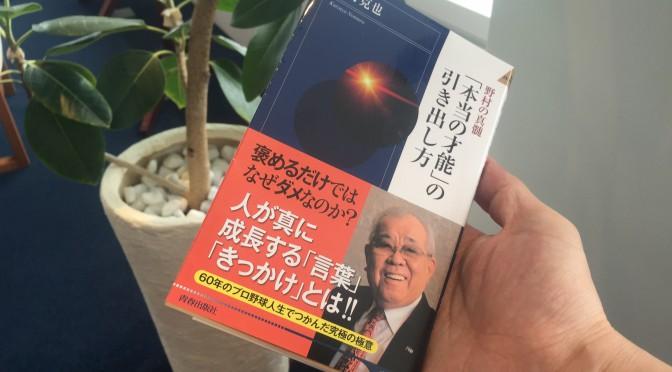 野村克也さんに学ぶ、人間学に基づく「本当の才能」の引き出し方:『野村の真髄 「本当の才能」の引き出し方』読了