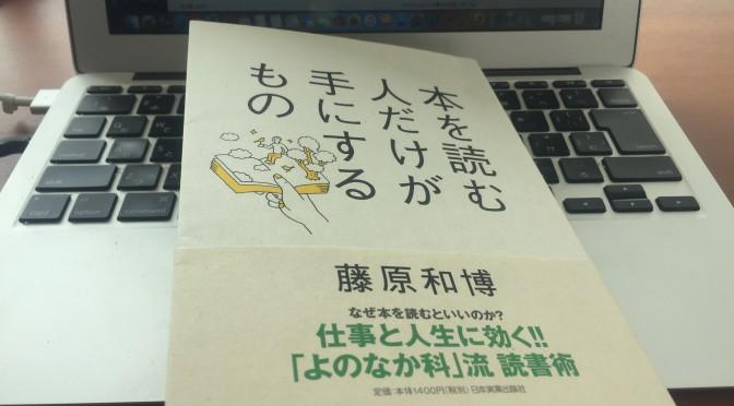 藤原和博さんに学ぶ、読書習慣を得たものだけが掴む未来:『本を読む人だけが手にするもの』読了記