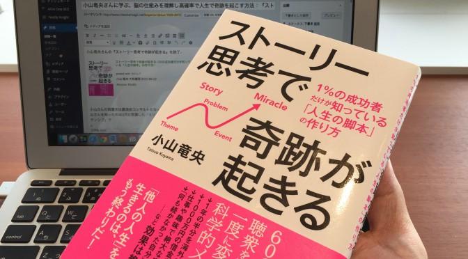 小山竜央さんに学ぶ、脳の仕組みを理解し高確率で人生で奇跡を起こす方法:『ストーリー思考で奇跡が起きる』読了
