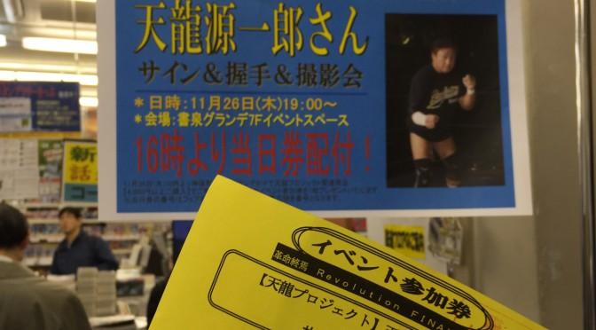 天龍源一郎 サイン&握手&撮影会に行って、天龍さんにグーパンチされてきた