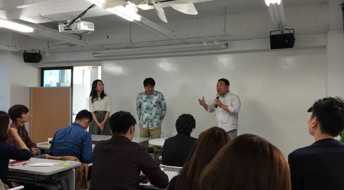 藤村正憲さんと神戸真理さんに学んだ「人生を楽しむ生き方のすすめ」(セミナー参加記)