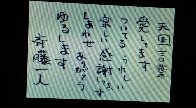 斎藤一人さんに学ぶ、口ぐせで変える自分、変わる未来