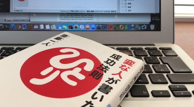 斎藤一人さんに学ぶ、「困ったことは起こらない」に始まる成功への手引き:『変な人が書いた成功法則』読了
