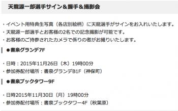 スクリーンショット 2015-11-29 3.05.49