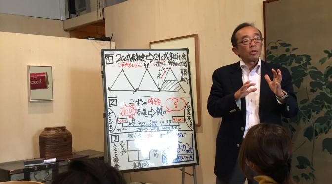 藤原和博さんに学ぶ、時代を生き抜く10,000人に1人のレアな存在になる方法:KURI BOOKS 横浜読書会、参加記