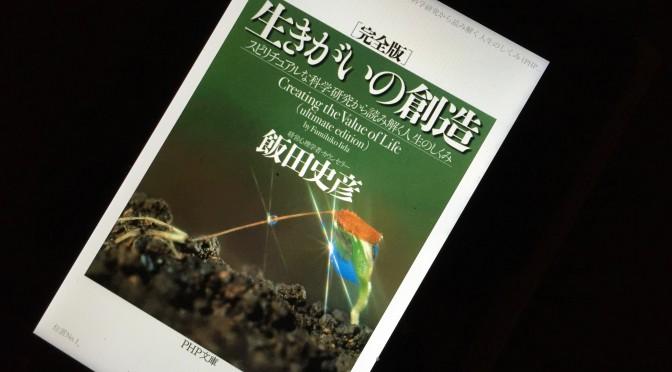 飯田史彦さんが経営学者の立場から紐解いた「死後の生命」「精神世界」そして「生きがい」:『生きがいの創造』[完全版]読了