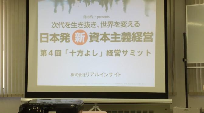 鳥内浩一さん主催の第4回「十方よし」経営サミットで再び学んだ、氣の科学的学問「帝王學」