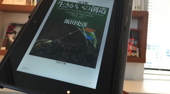 飯田史彦さんが経営学者の立場から紐解いた「死後の生命」「精神世界」そして「生きがい」:『生きがいの創造』[完全版]読了 ②