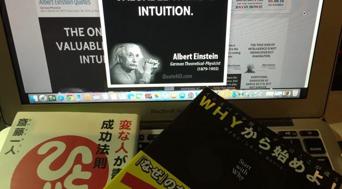 斎藤一人さん & サイモン・シネック:2015年11〜12月のマイブーム2人から学んだ「直感」の威力