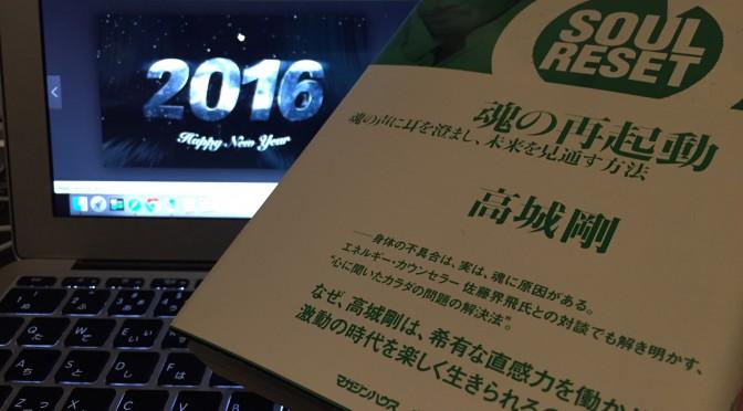 高城剛さん『魂の再起動』に学ぶ、桑田恭の挑戦する2016年
