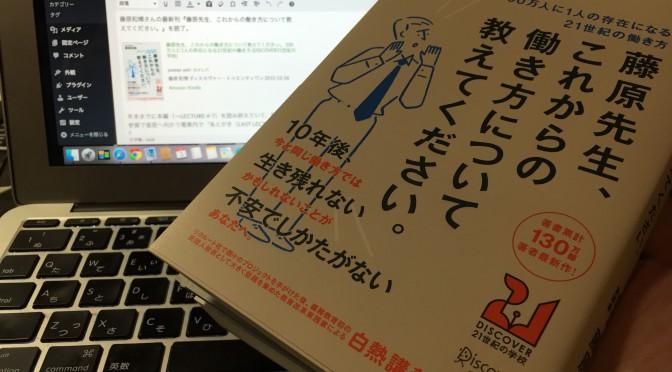 藤原和博さんに学ぶ希少性の作り方:『藤原先生、これからの働き方について教えてください。100万人に1人の存在になる21世紀の働き方』読了記