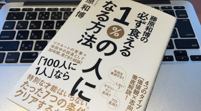 藤原和博さんに学ぶ、「好き」を極めて上位1%の人になるための条件:『藤原和博の必ず食える1%の人になる方法』読了