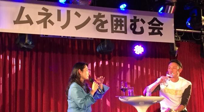 川崎宗則選手に会いに大寒波襲来の福岡まで行き、もっとファンになって東京に帰ってきた:「ムネリン(川崎宗則)を囲む会」参加記