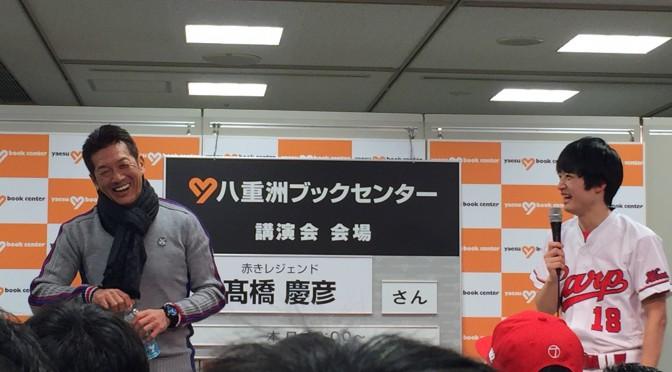 高橋慶彦さんのトークがざっくばらん過ぎて楽しかった:「赤きレジェンド 高橋慶彦さん キャンプ直前 トーク&サイン会」参加記