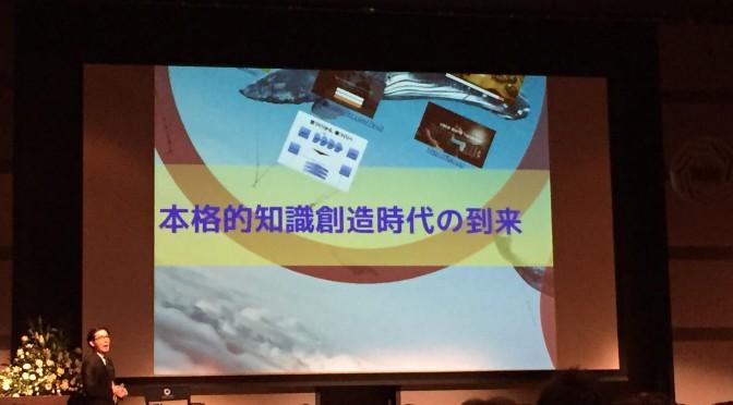 神田昌典さんに学ぶ、すぐそこに来ている未来と2016年:2022講演会『2016年、これから稼ぐ方法はこう変わる』参加記