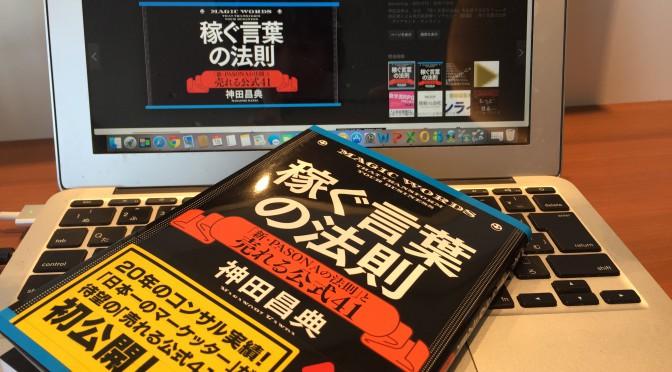 神田昌典さんに学ぶ、自分の未来を切り拓く世界をぶっとばす力:『稼ぐ言葉の法則 「新・PASONAの法則」と売れる公式41』読了