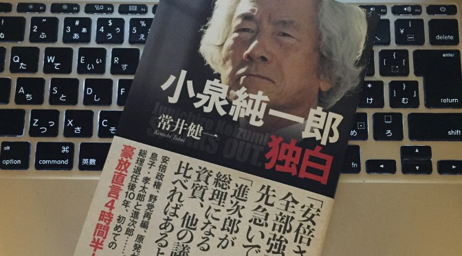 小泉純一郎元首相の本音が、本を越えて次々と突き刺さってきた:『小泉純一郎独白』読了