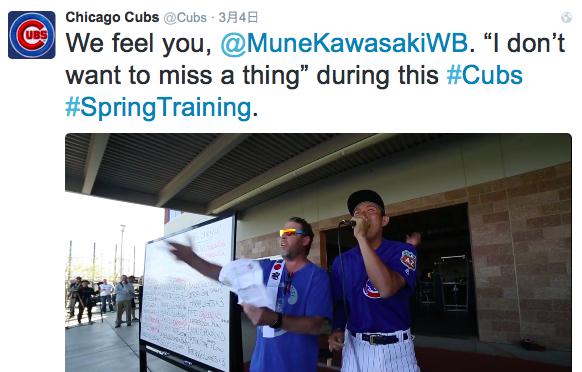 川崎宗則選手が、シカゴ・カブスのチームメートの前で胸熱にした圧巻のスピーチ & カラオケショー