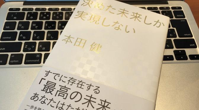本田健さんが誘(いざな)う「未来の一点を決める」ことに始まる最高の人生:『決めた未来しか実現しない』読了