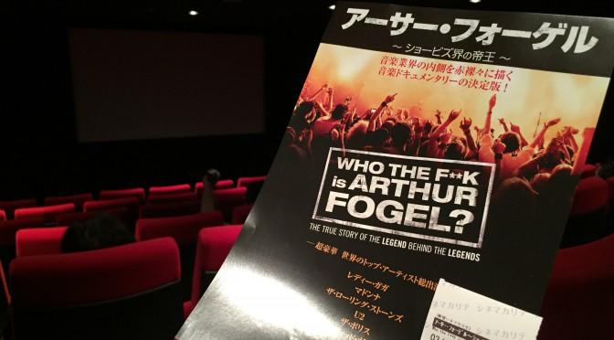 U2、THE ROLLING STONES、 Madonna、Lady GaGa等の世界観をステージに写し出し、ショービズ界を変えた男の半生:映画『アーサー・フォーゲル 〜ショービズ界の帝王〜』鑑賞記