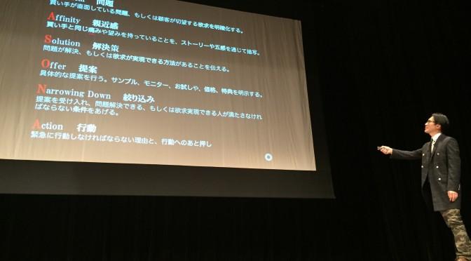 神田昌典さんに学ぶ、自分の過去、経験の価値に気づきビジネスを通じて社会貢献を実現する時代:『稼ぐ言葉の法則』刊行記念講演会 参加記