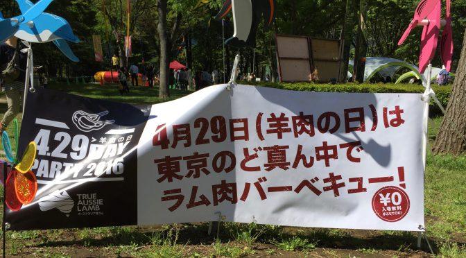 新宿中央公園が1日限りのバーベキュー場と化し、羊肉で舌鼓:羊肉の日  「4.29 DAY PARTY 2016」 参加記