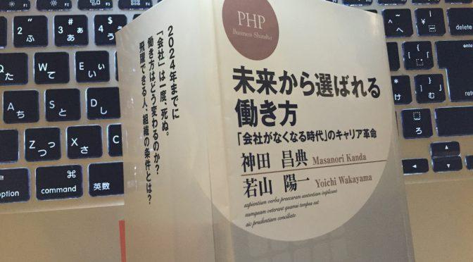 神田昌典さんに学ぶ、未来から選ばれるために求められる三つの勇気:『未来から選ばれる働き方』読了