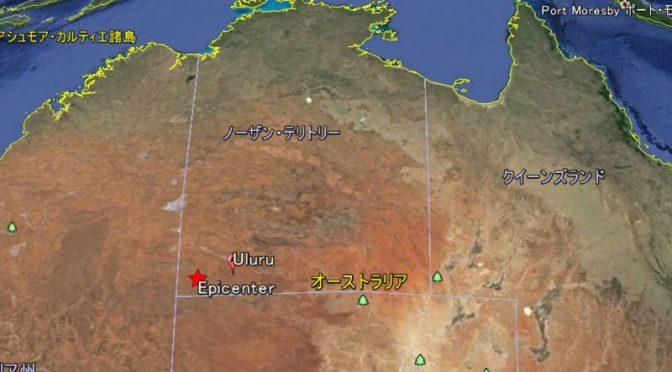 オーストラリア ライフスタイル&ビジネス研究所:ウルルでマグニチュード6.1の大地震