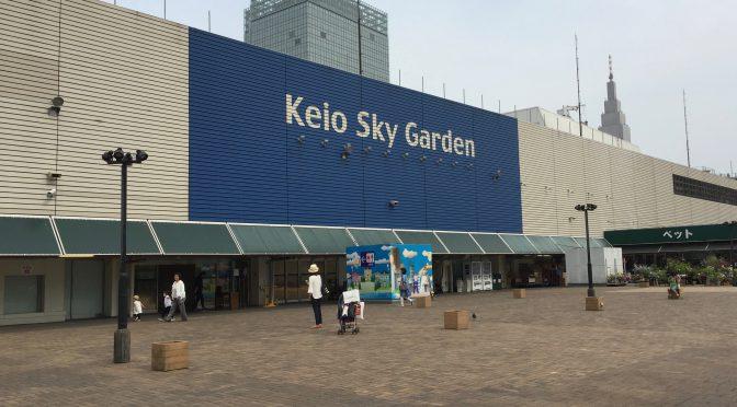 都会のオアシスを求めて:京王百貨店新宿店 屋上(Keio Sky Garden)