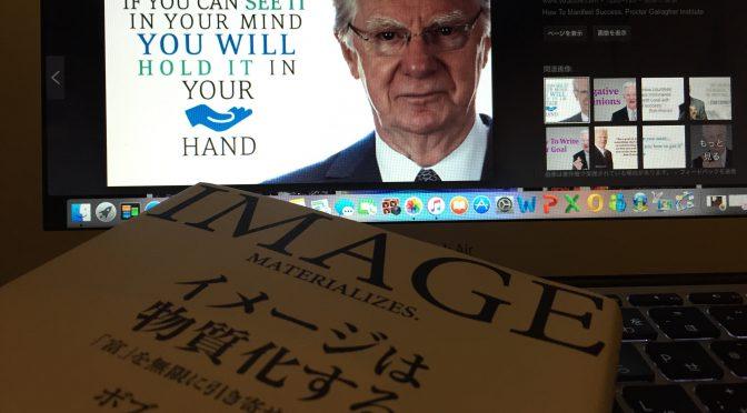ボブ・プロクターに学ぶ、望むことを必ず実現させる方法:『イメージは物質化する』再々読了