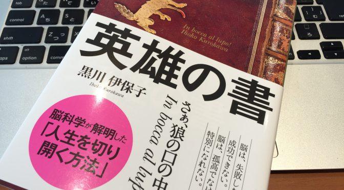 黒川伊保子さんに学ぶ、「英雄」として人生を歩む人の条件:『英雄の書』読了記 ①