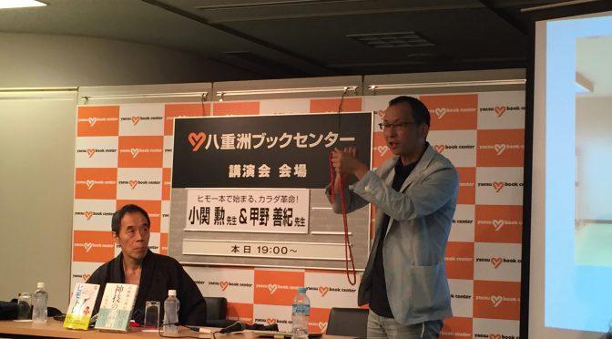 小関勲先生と甲野善紀先生に学ぶ、一本のヒモで解き放つ身体が本来持つ力の引き出し方:「ヒモ一本で始まる、カラダ革命!」講演会 参加記