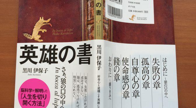 黒川伊保子さんに学ぶ、「ゆるせない」の感情に始まる自尊心の立て方:『英雄の書』読了記 ④