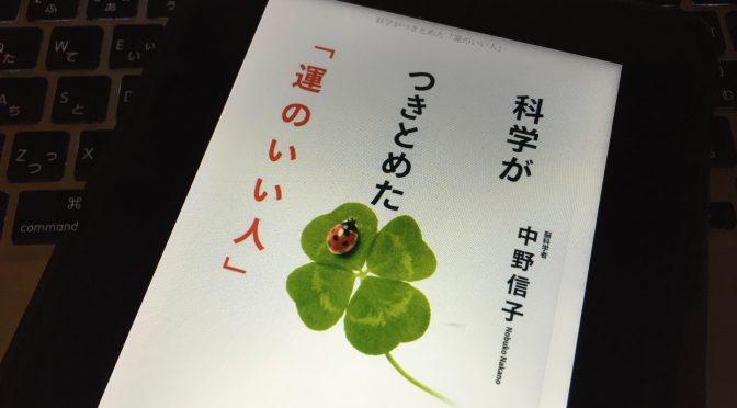 中野信子さんに学ぶ、運がいい人たちに共通していること:『科学がつきとめた「運のいい人」』中間記