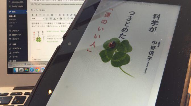 中野信子さんに学ぶ、運がいい人たちに共通していること:『科学がつきとめた「運のいい人」』読了記